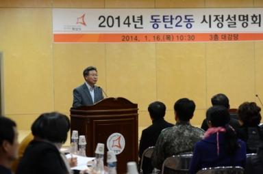 1-16동탄2동주민센터시정설명회.jpg