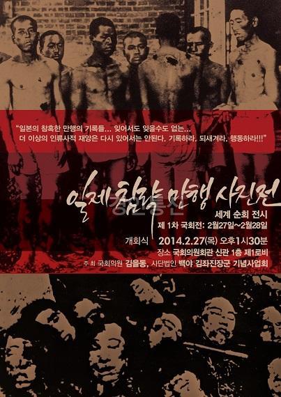 김을동 포스터.jpg